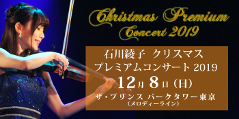 クリスマスコンサートバナー