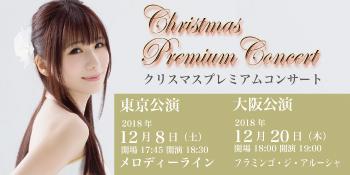 クリスマスプレミアムコンサートバナー