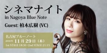 2018.11.29(木) 石川綾子 シネマナイト in NAGOYA Blue Note