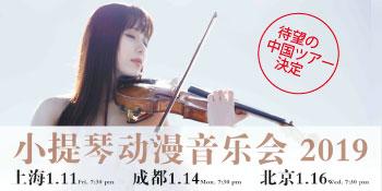 中国公演バナー