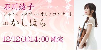 奈良公演バナー