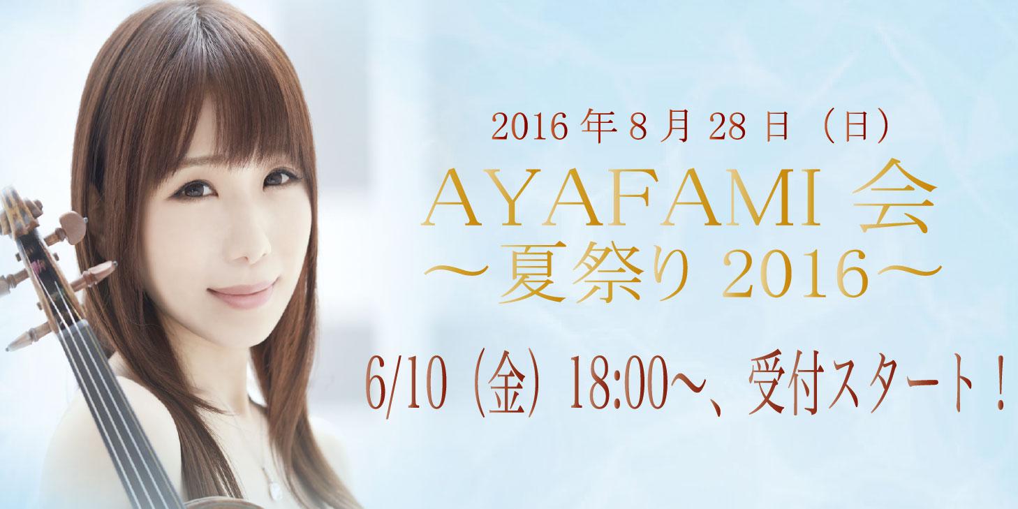 2016年8月28日(日)AYAFAMI会〜夏祭り 2016〜