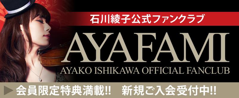 石川綾子オフィシャルファンクラブ「AYAFAMI」