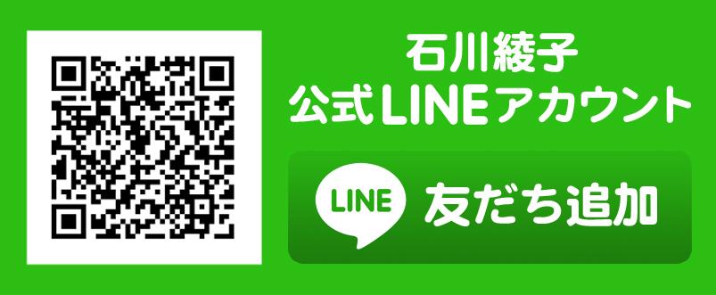 石川綾子公式LINEアカウント