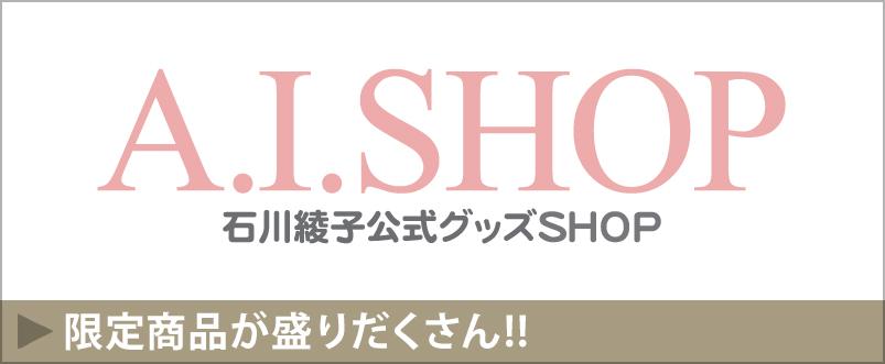 石川綾子公式SHOP A.I.SHOP