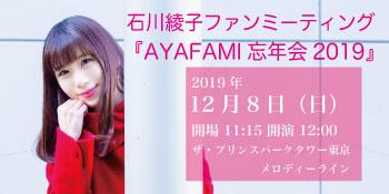 2019.12.08 AYAFAMI忘年会2019