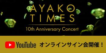 AYAKO TIMESオンラインサイン会