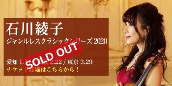 石川綾子GCS2020バナー