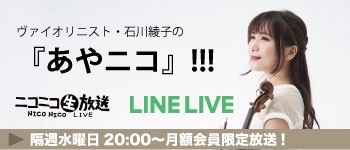 『あやニコ』!!!(石川綾子) - ニコニコチャンネル