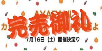 「AYAFAMIカレーパーティー HOTだよ」7月16日(土)開催決定