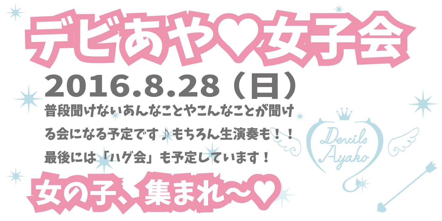 デビあや女子会 2016.8.28(日)
