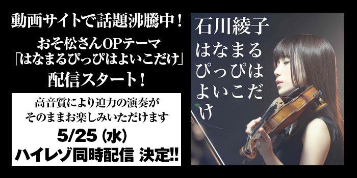 「おそ松さん」OPテーマ「はなまるぴっぴはよいこだけ」配信スタート!