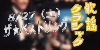 歌謡クラシック 8/27(土)17:30〜ザ★ベストソング