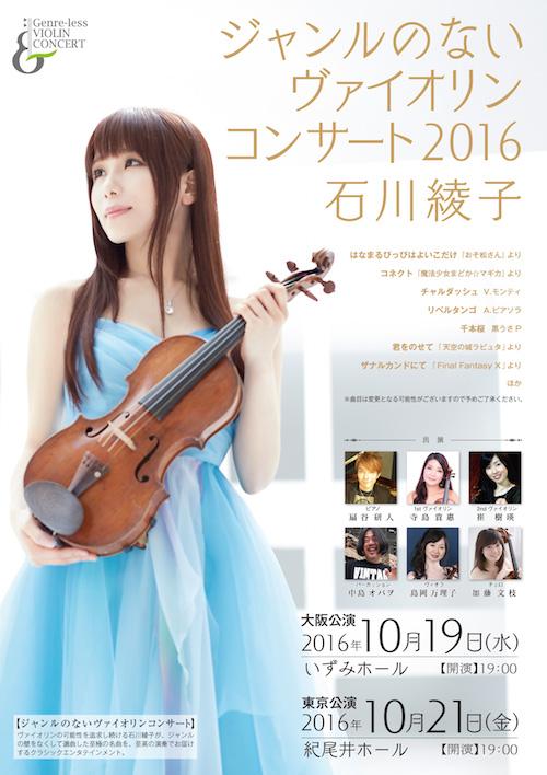 http://ayako-ishikawa.com/schedule/6.21A4_OL%20%281%29.jpg
