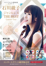 2017.07.A4_TheBest_front_o.jpegのサムネール画像