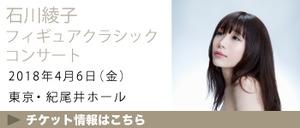 フィギュアクラシックコンサート_HPside.jpg