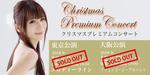 SOLDクリスマスコンサート_HP中央.jpgのサムネール画像