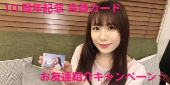 お友達紹介キャンペーン.jpg