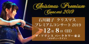 クリスマスコンサート2019-バナー小.jpg