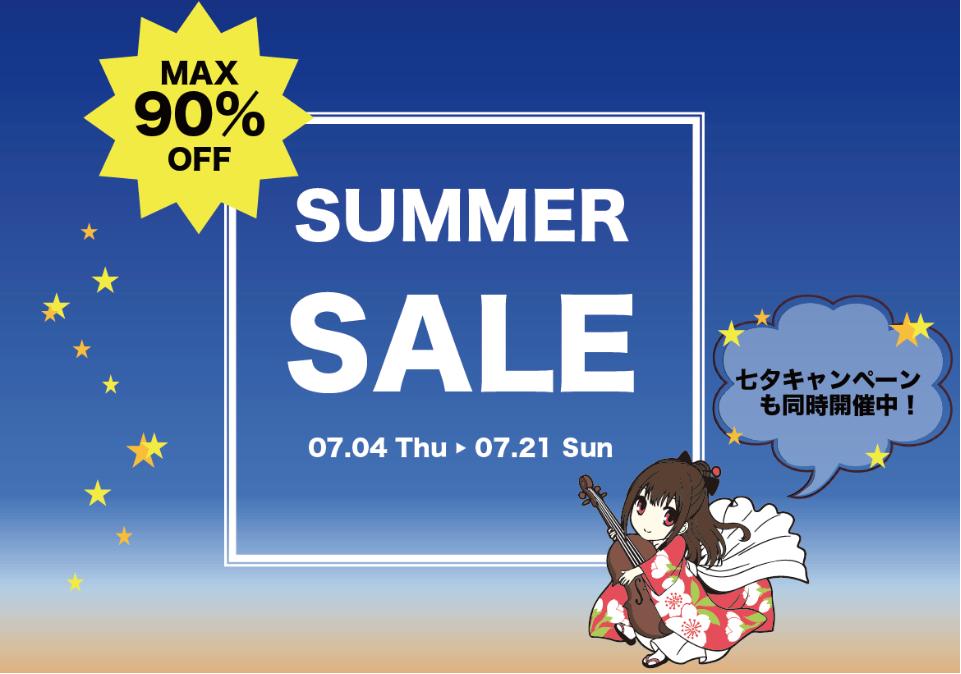 夏の出血大セール&七夕キャンペーン.png