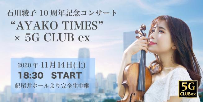 5G-Ayako-Ishikawa--concertバナー.jpg
