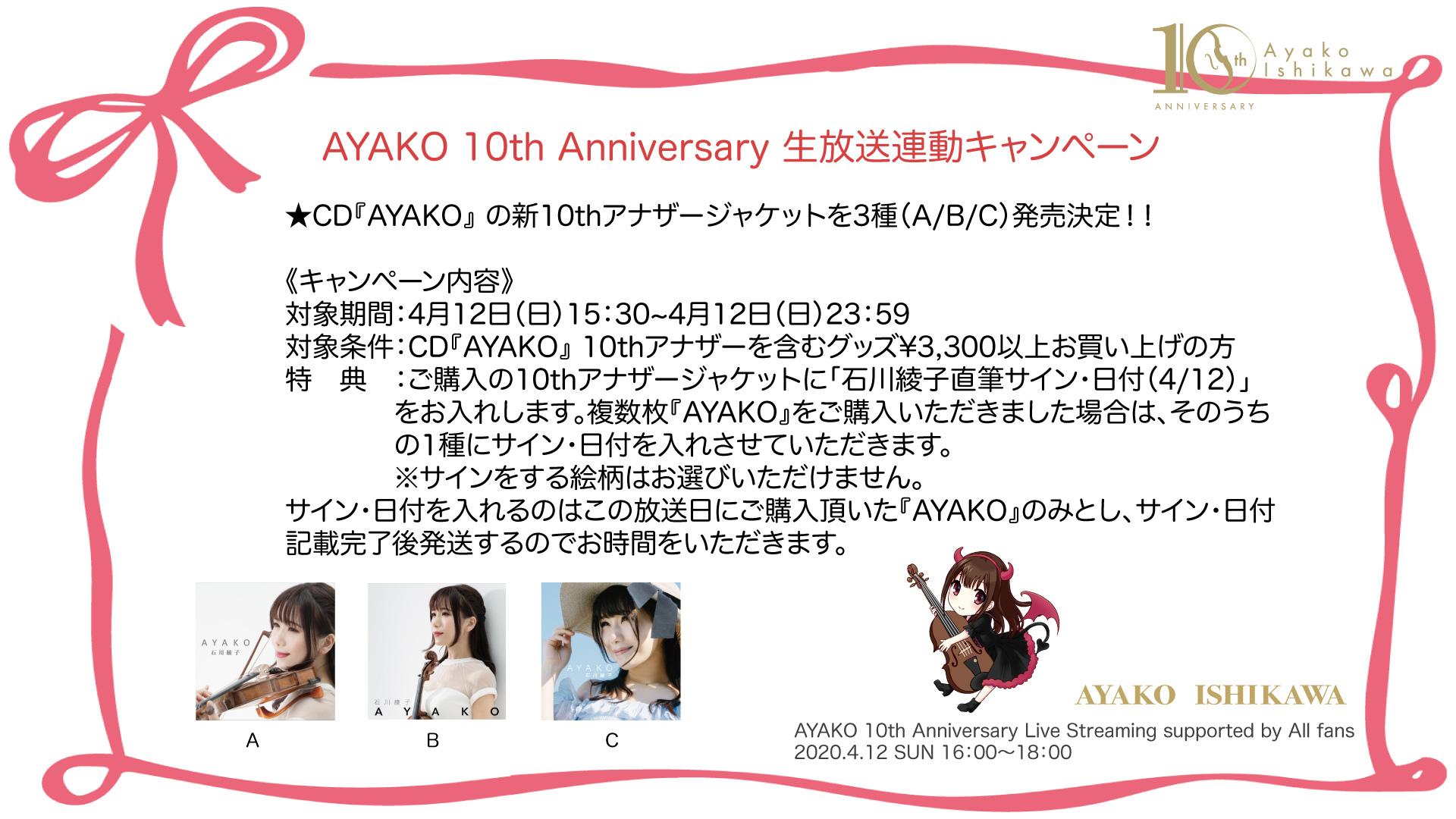 A.I.SHOP-AYAKO-10th蓋絵.jpg