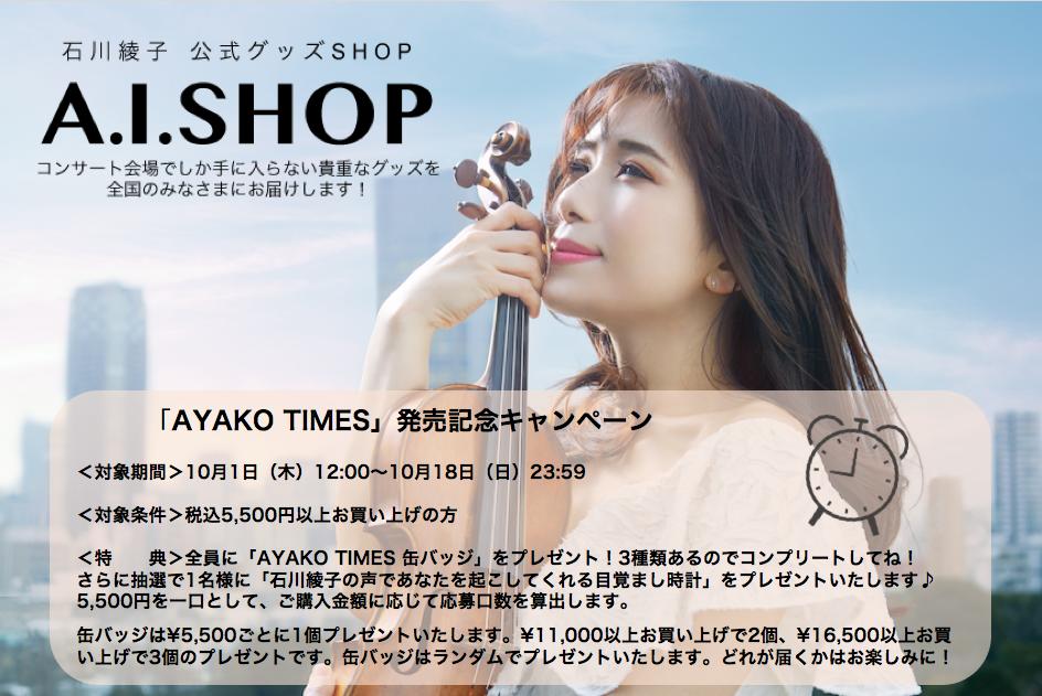 AYAKO TIMES発売記念キャンペーン.png