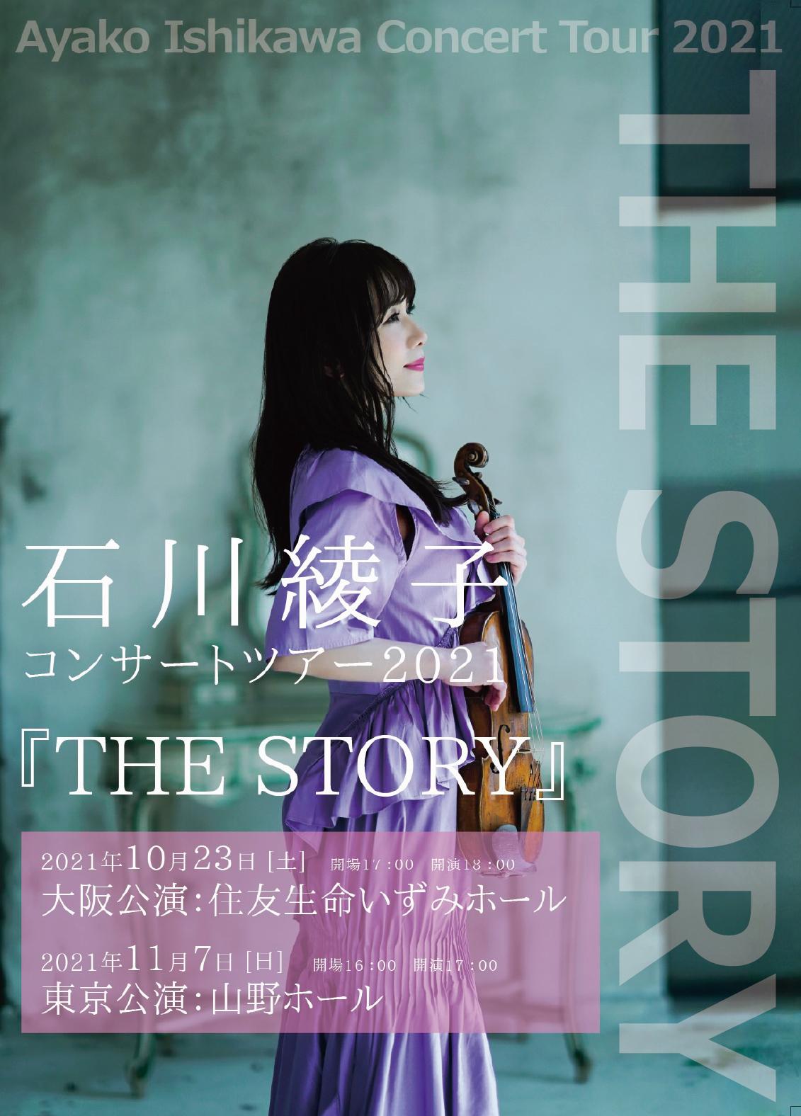 AyakoIshikawa2021Web2.jpg