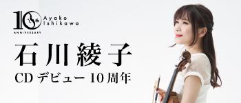 New_10周年side.jpg