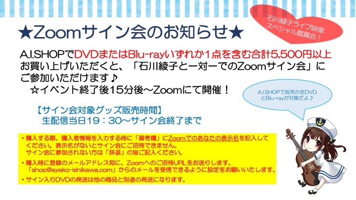 Zoomサイン会.jpg
