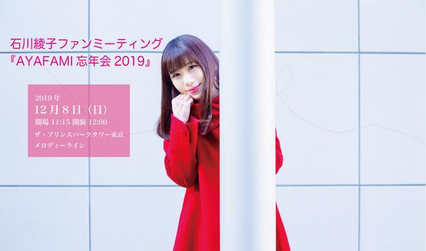 20191208AYAFAMI会_HPトップ.jpgのサムネール画像