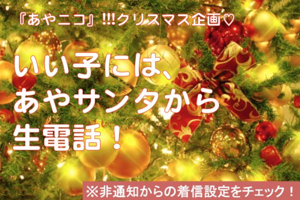 あやニコクリスマス企画.png
